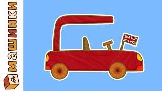 Машинки - Сериал для мальчиков - Правостороннее движение