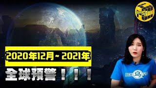 多位著名預言家警示 12月全球將迎來更大劫難? ! 神秘的吠陀占星術究竟是否可信?印度神童預言[腦洞烏托邦 | 小烏 | Xiaowu]