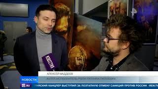 """В Москве состоялась премьера фильма """"Скиф"""""""