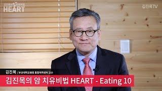 김진목의 암 치유비법 HEART-Eating 10