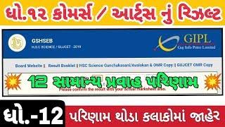 💥 ધો.12 રિઝલ્ટ | GSEB STD 12 Result 2019 | GSEB 12 Commerce Result 2019 | Gujarat HSC Result 2019