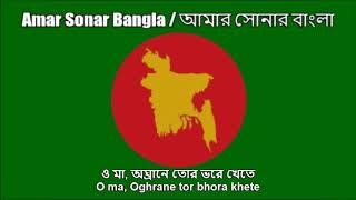 Bangladesh National Anthem (Amar Sonar Bangla / আমার সোনার বাংলা) - Nightcore Style + Lyrics