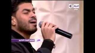 مازيكا مصر البيت الكبير خالد سليم و أغنيته الرائعة هتنسي بصوت رائع تحميل MP3