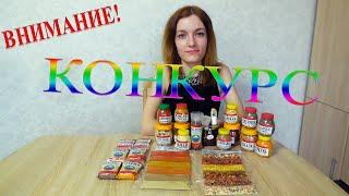 ✅КОНКУРС! Настоящие «Приправы-Кавказа» от Лали. Участвуй в конкурсе и получи классный подарок!