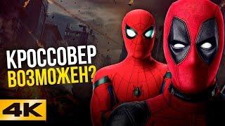 Дэдпул и Человек-Паук в одном фильме? Ломающие новости.