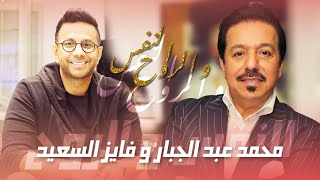 Mohamad Abduljabbar Ft. Fayez AlSaeed | النفس و الروح - محمد عبد الجبار و فايز السعيد (حصريا ) تحميل MP3