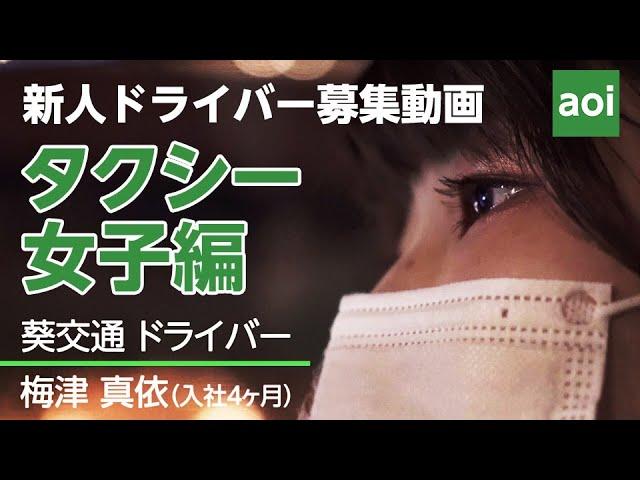 葵交通 新人タクシードライバー募集動画「タクシー女子編 2021」