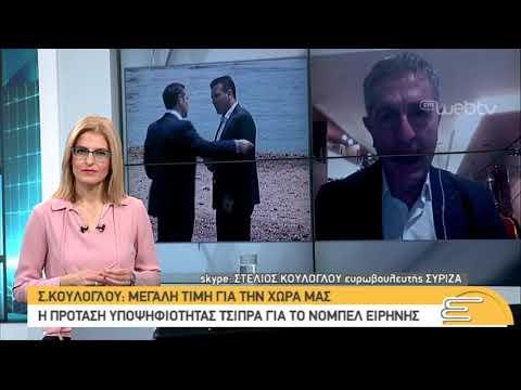 Η Wided Bouchamaoui προτείνει Τσίπρα και Ζάεφ για Νόμπελ ειρήνης | 18/12/2018 | ΕΡΤ