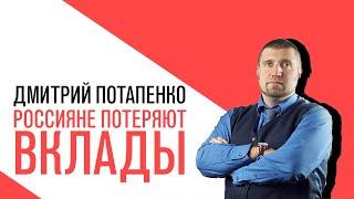 «Потапенко будит!», Россияне, хранящие в банках доллары и евро, потеряют часть вкладов