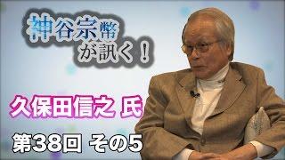 第38回 その5 修学院院長 久保田信之氏・個人主義の問題点を追求する 【CGS 神谷宗幣】