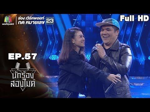 นักร้องสองไมค์ | EP.57 | 19 ม.ค. 62 Full HD