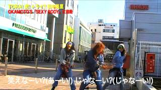 田中美里OKAMOTOS「SEXYBODY」踊ってみる