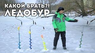 Рыбалка коловорот для зимней рыбалки