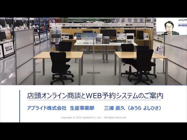 店頭オンライン商談/WEB予約システムとe-bookに関するご案内