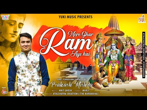 राम आये हैं मेरे भगवन आये हैं