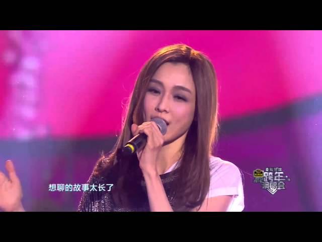 江苏卫视-2016-跨年演唱会-范玮琪-我们的纪念日
