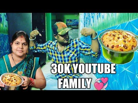 30k Celebration🎉 Cake🎂 @Basudev Vlogs   Thank you So Much 🙏