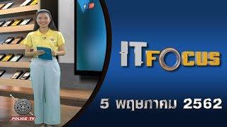 รายการ IT Focus : วันที่ 05 พฤษภาคม 2562