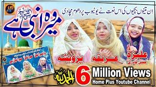 New Naat || WO Mera Nabi  Mera Nabi Hai || Areeqa Perweesha And Aliza Hasan||Kidz Special Naat| 2019