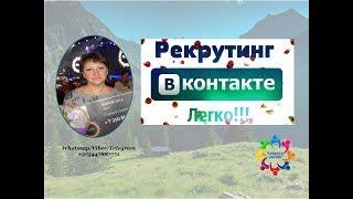Рекрутинг Вконтакте! Новый способ!!
