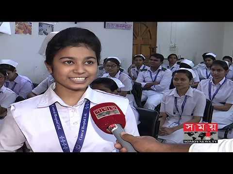 আগ্রহ বাড়ছে নার্সিং পেশায় | বিশ্ব মানের নার্স তৈরির পরিকল্পনা | Nursing Education in BD