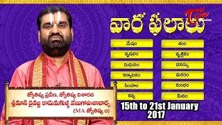 Vaara Phalalu || Jan 15th to Jan 21st 2017 || Weekly Predictions 2017 || #Horoscope