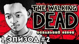 НОВЫЕ ДРУЗЬЯ, НОВЫЕ ПРИКОЛЫ The Walking Dead: The Final Season прохождение #2