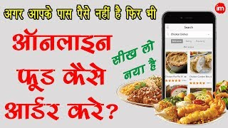 How to Order Food Online Using LazyPay in Hindi | By Ishan