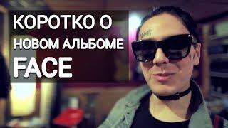 КОРОТКО О НОВОМ АЛЬБОМЕ FACE - NO LOVE