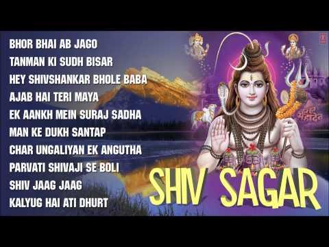 Shiv Sagar Shiv Bhajans I Full Audio Songs Juke Box
