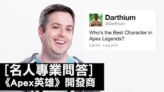 《Apex英雄》遊戲開發商首次公開「尋血犬」的名字並回答網友的疑難雜症|名人專業問答