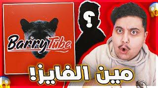 مقابلة مع الغشاش باري تيوب 🤣 ( جبنا حكم عشان يحدد مين الفايز !! )