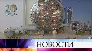 На ВДНХ открылась выставка, посвященная 20-летию столицы Казахстана.