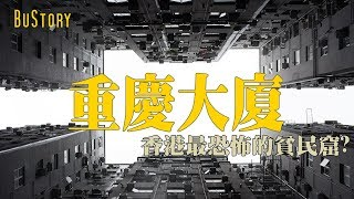 【Buchi故事】香港最恐怖的貧民窟?重慶大廈的故事。 BuStory EP1