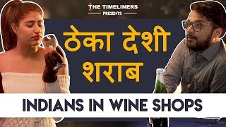 Theka Desi Sharaab | Indians In Wine Shops | The Timeliners