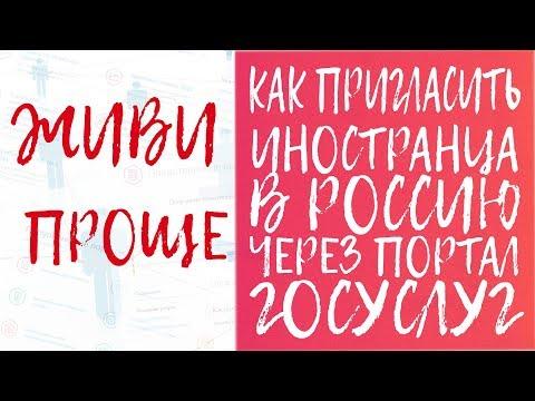 Как пригласить иностранца в Россию через Портал госуслуг?