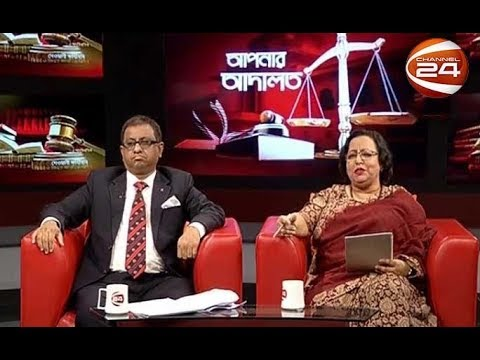আপনার আদালত | Apnar adalot | 14 October 2019
