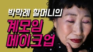 [Engsub] 계모임 갈 때 메이크업 [박막례 할머니]  Grandma Makeup