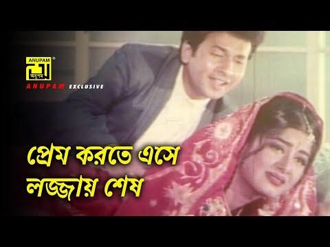 প্রেম করতে এসে লজ্জায় শেষ | Moushumi | Bapparaj | Baghini Konna | Movie Scene