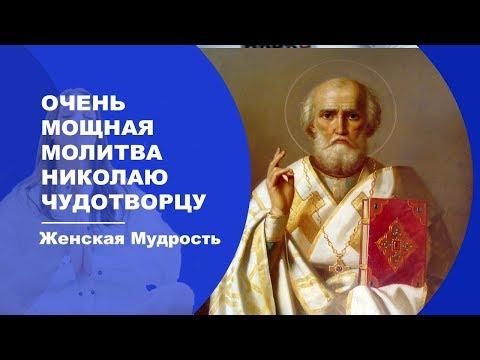 Очень мощная молитва Николаю Чудотворцу