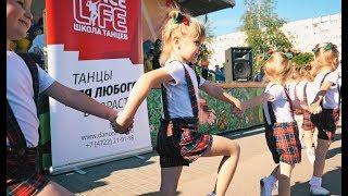 День защиты детей, день 2. Dance Life, школа танцев в Белгороде! Танцевальный праздник для детей!