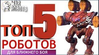 War Robots - ТОП 5 роботов! Для ближнего боя от Джона $!!!