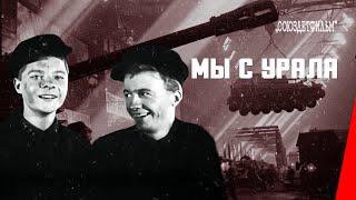 Мы с Урала (1943) фильм смотреть онлайн