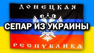 Житель Донецка (Украина) хочет войти в состав ДНР