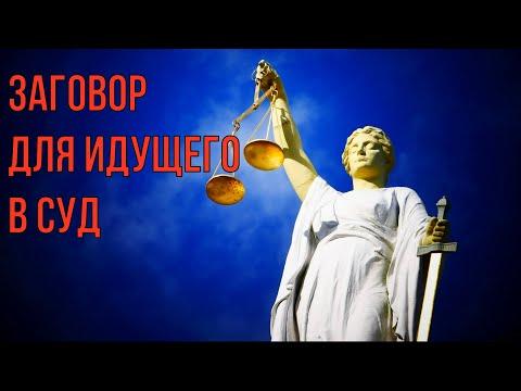 Заговор для идущего в суд. Заговор 1. (Текст). 2019