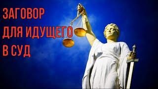Заговор для идущего в суд. Заговор 1. (Текст) / Le verbe народная волшба / 2020 / 18+