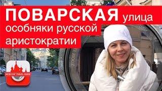 Москва. Поварская улица. Особняки русской аристократии.