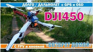 """Квадрокоптер DJI450 c GPS,OSD, кнопкой """"возврат домой"""" и FPV Тестовый полет. Дальнолет/долголет"""