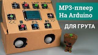 MP3-плеер для Arduino/Piranha | Музыкальный проигрыватель для Грута
