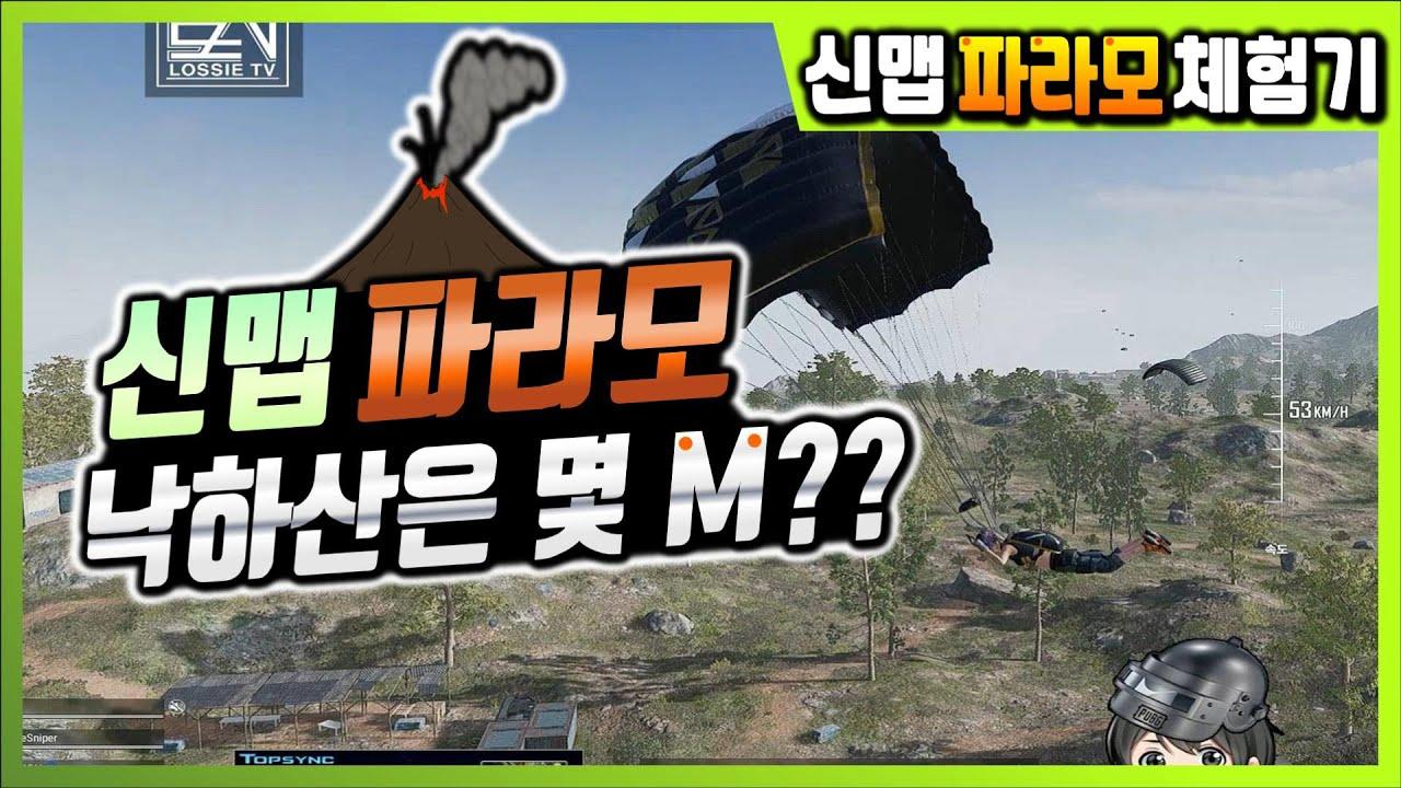 파라모 낙하산은 몇 M가 적당할까?